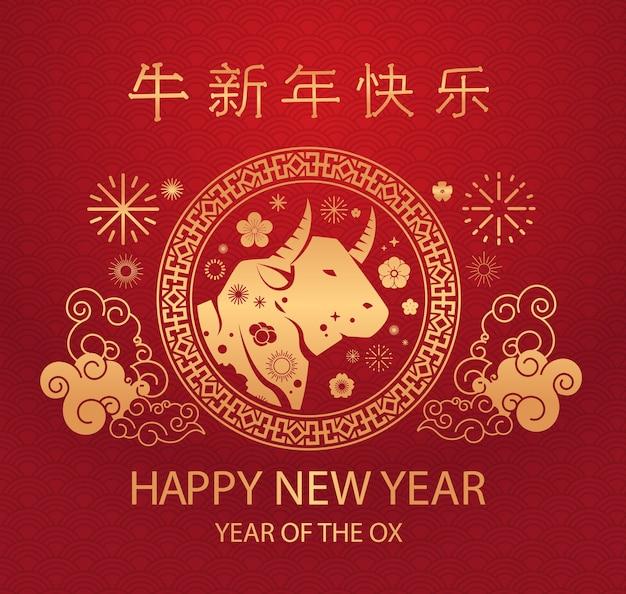 황소 황소 버팔로 아이콘 조디악 로그인 인사말 카드 전단지 초대 포스터 벡터 일러스트 레이 션의 새 해에 대 한 중국 달력