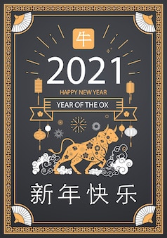 Chinese calendar for new year of ox bull buffalo icon zodiac sign for greeting card flyer invitation poster vertical vector illustration