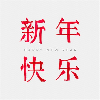Chinese calligraphy colored happy new year