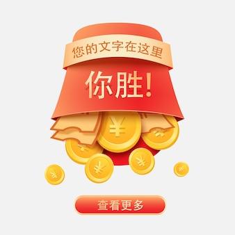 쿠폰과 위안 동전이 있는 중국 만화 봉투