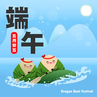 쌀 만두와 중국 용 보트 경주 축제