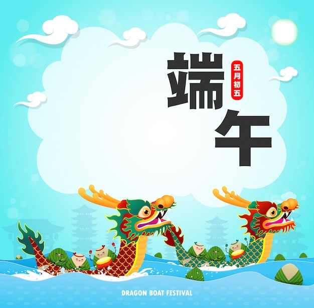 Chinese dragon boat race festival with rice dumplings, cute character design happy dragon boat festival   greeting card   illustration.