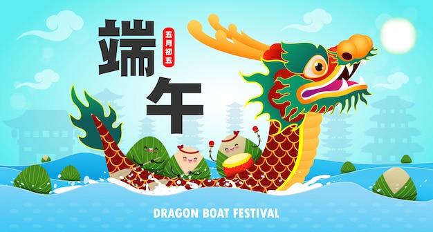 Фестиваль гонки лодок-драконов с рисовыми клецками, милый дизайн персонажей фестиваль лодок-драконов на фоне поздравительной открытки. перевод: праздник лодок-драконов