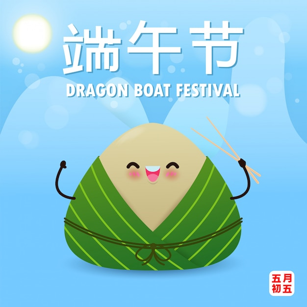 쌀만 두, 귀여운 캐릭터 디자인 해피 드래곤 보트 축제 포스터 일러스트와 함께 중국 드래곤 보트 레이스 축제. 번역 : 드래곤 보트 축제