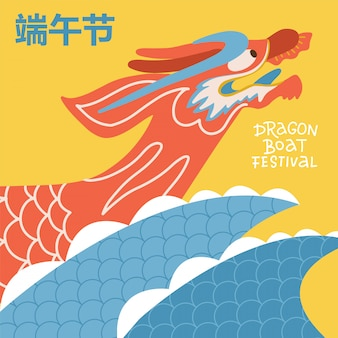 Chinese dragon boat racing at sunset with a dragon surge to commemorate duanwu festival tradition. flat illustration with lettering. hieroglyph translation - dragon boat festival