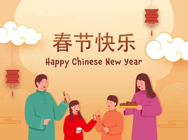 新年あけましておめでとうございますの機会においしい食べ物を楽しんだり、祝ったりする中国の家族。