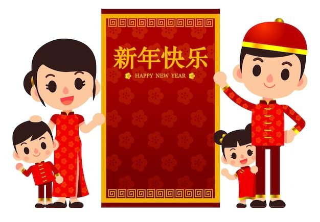 Китайская семья с приветственным посланием нового года