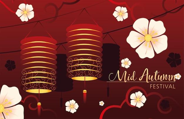 Китайский фестиваль осень