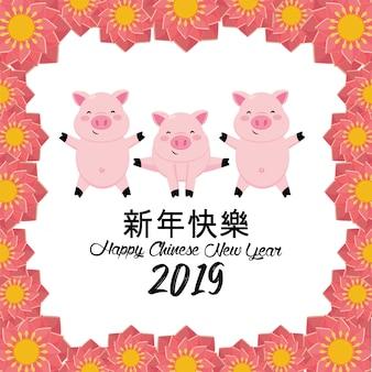 Празднование китайского праздника года с цветами и свиньями