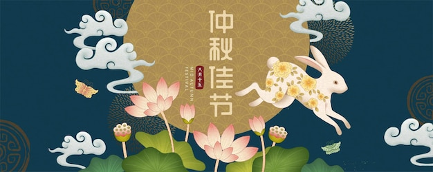 Chinese fine brush style mid-autumn festival illustration banner with rabbit and lotus garden on blue background, holiday's name written in chinese words