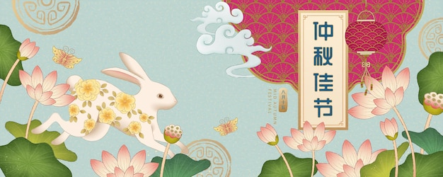Chinese fine brush style mid-autumn festival illustration banner with rabbit and lotus garden on light blue background, holiday's name written in chinese words
