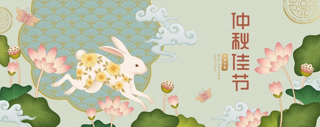 Chinese fine brush style mid-autumn festival illustration banner with rabbit and lotus garden on light green background, holiday's name written in chinese words