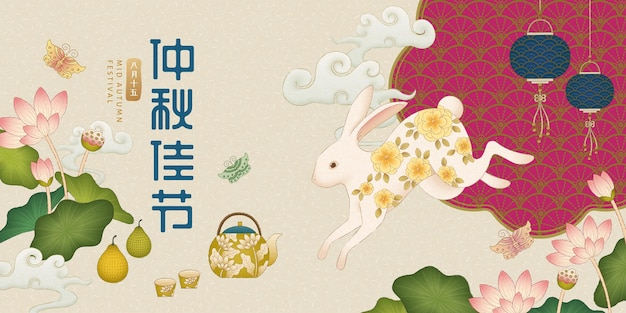 Chinese fine brush style mid-autumn festival illustration with rabbit and lotus garden, holiday's name written in chinese words