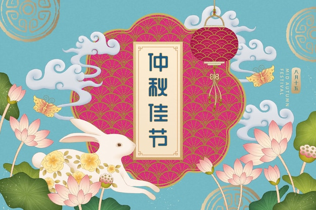 Chinese fine brush style mid-autumn festival illustration with rabbit and lotus garden on turquoise background, holiday's name written in chinese words