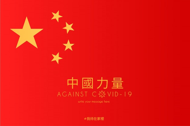 Chinese flag with support message against covid-19