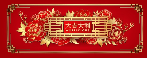 Chinese floral festive background for holiday design, chinese sign means auspicious