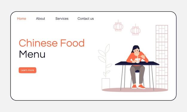 Векторный шаблон целевой страницы меню китайской кухни. идея интерфейса веб-сайта традиционной азиатской кухни с плоскими иллюстрациями. макет домашней страницы восточного ресторана быстрого питания. мультфильм веб-баннер, веб-страница