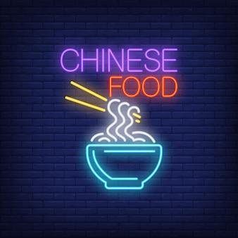 중국 음식 네온 사인입니다. 벽돌 벽 바탕에 젓가락으로 국수 그릇.