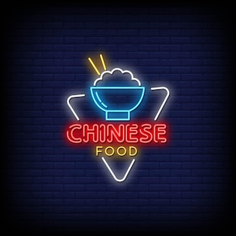 Chinese food neon signs style text