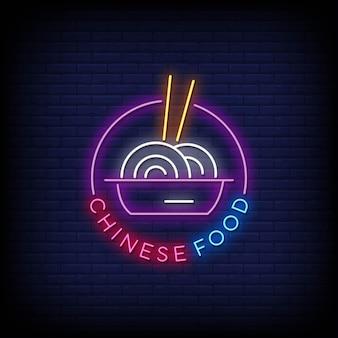 中華料理ネオンサインスタイルテキスト
