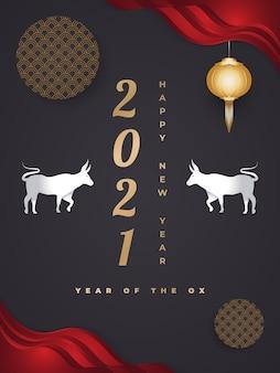 暗い背景に銀の牛と金のランタンで飾られた中国のグリーティングカード
