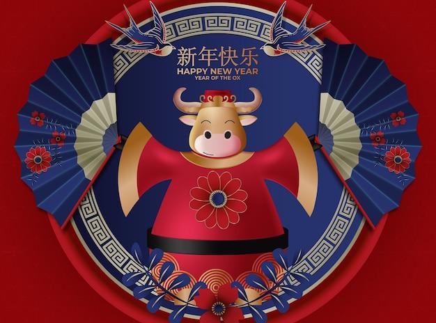 Китайская открытка с новым годом 2021