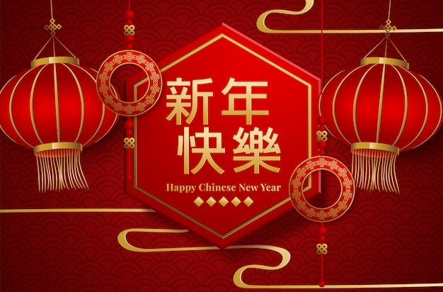 Chinese greeting card for new year. vector illustration. golden flowers, chinese translation happy new year