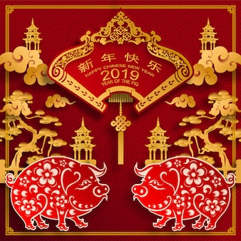 Скоро Новый Год! Chinese-happy-chinese-new-year-2019-pig-zodiac-sign-color-background_38689-437