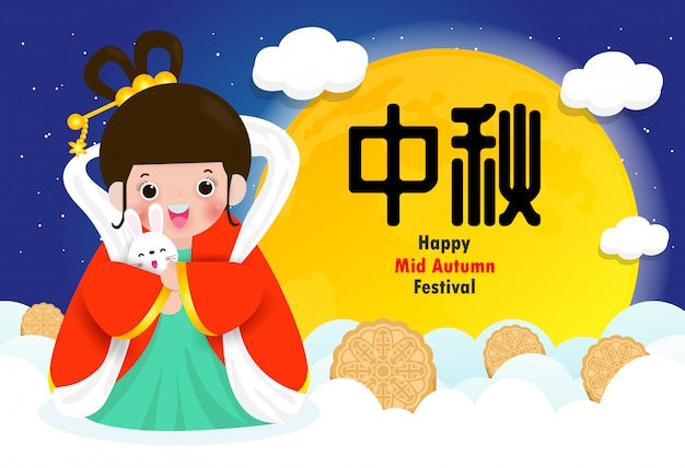 中国ハッピー中秋節ベクトルデザインポスターデザインの月の中国の女神とウサギのキャラクターが背景ベクトルイラスト上に分離されて、中国語翻訳中秋節