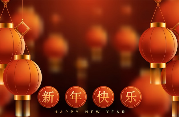 Chinese happy new year 2020 with red lantern concept on red background