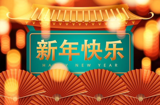 Chinese happy new year 2020 with red lantern concept