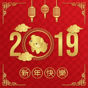Chinese happy new year background vector