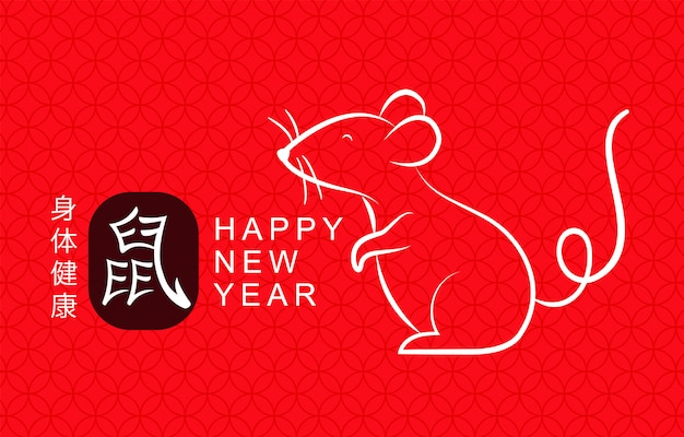 Chinese happy new year background