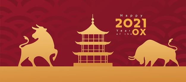 Китайская открытка с новым годом с золотыми быками и дворцом