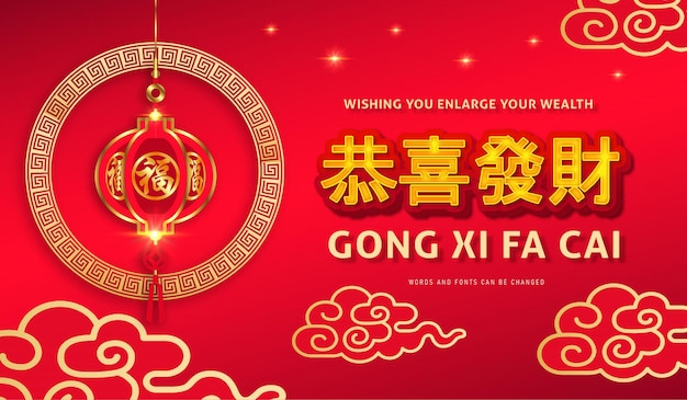 Chinese happy new year lampion - gong xi fa cai template and text effect editable font