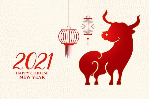 提灯と丑の中国の新年あけましておめでとうございます2021