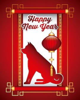 개 랜턴 전통적인 카드의 중국 새해 복 많이 받으세요