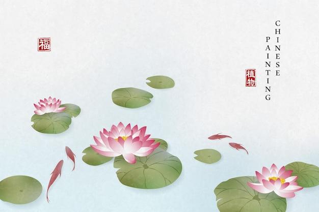 중국어 잉크 그림 예술 배경 식물 우아한 꽃 수련과 연못에 물고기