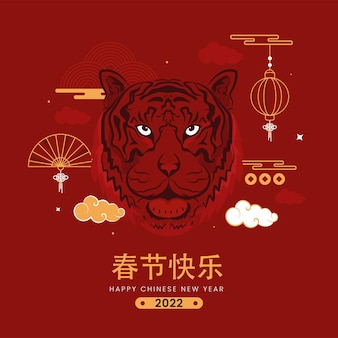 Chinese language of happy new year 2022 text with tiger face and traditional lanterns on red background.
