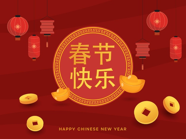 Chinese language of happy new year text with 3d ingots, golden qing ming coins and lanterns hang on red background.