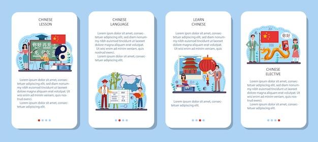 중국어 학습 모바일 응용 프로그램 배너 세트입니다. 어학원 중국어 코스. 원어민과 함께 외국어를 공부하세요. 글로벌 커뮤니케이션의 아이디어입니다. 벡터 평면 그림