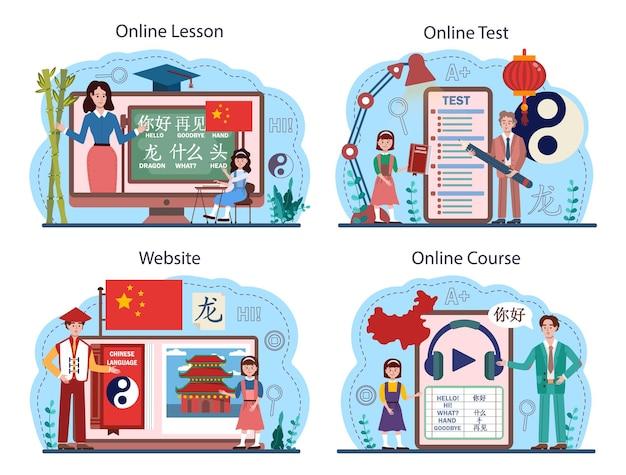 중국어 학습 온라인 서비스 또는 플랫폼 세트. 어학원 중국어 코스. 원어민과 함께 외국어를 공부하세요. 온라인 수업, 시험, 코스, 웹사이트. 평면 벡터 일러스트 레이 션