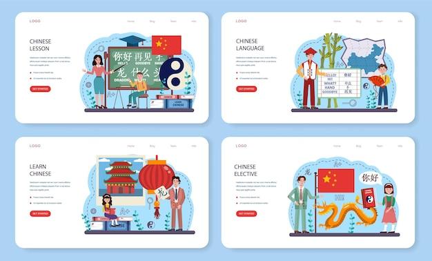 중국어 학습 웹 배너 또는 방문 페이지 세트. 어학원 중국어 코스. 원어민과 함께 외국어를 공부하세요. 글로벌 커뮤니케이션의 아이디어입니다. 벡터 평면 그림