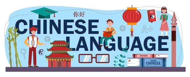Типографский заголовок китайского языка языковая школа курс китайского