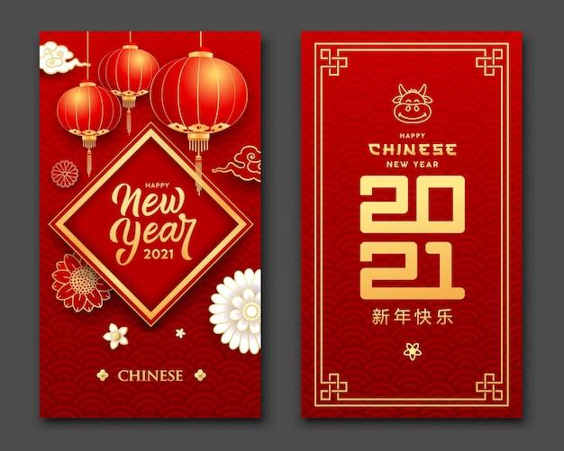 メッセージ言語ハッピーチャイニーズニューイヤー2021グリーティングカードと中国のランタンの花と雲。