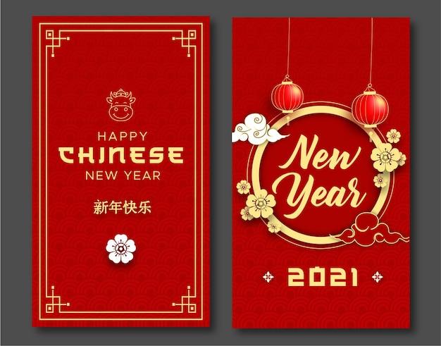 メッセージ言語ハッピーチャイニーズニューイヤーグリーティングカードと中国のランタンの花と雲。