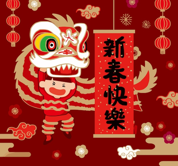 Chinese lunar new year lion dance fight isolated  background