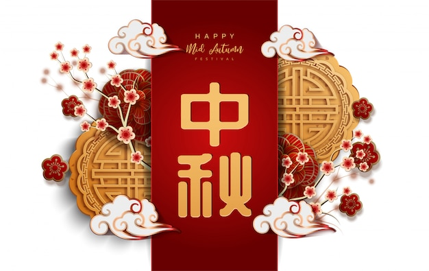 Chinese mid autumn festival background. the chinese character