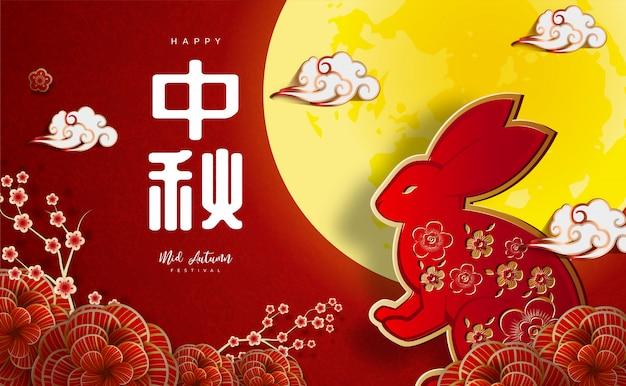 중국어 중순가 축제 배경입니다. 한자