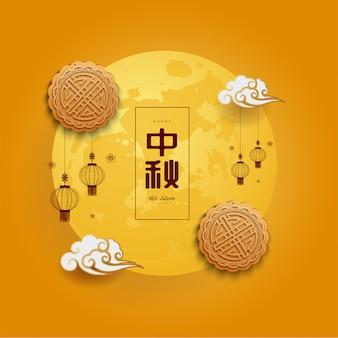 Китайский середины осени фестиваль фон. китайский иероглиф
